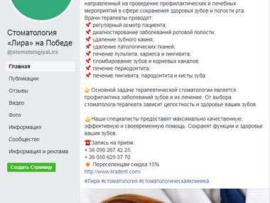 Manage Facebook account for Stomatology Clinic