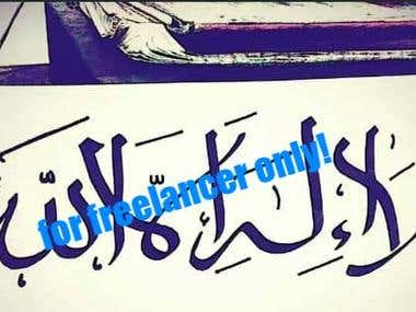 Calligraphy in Arabic