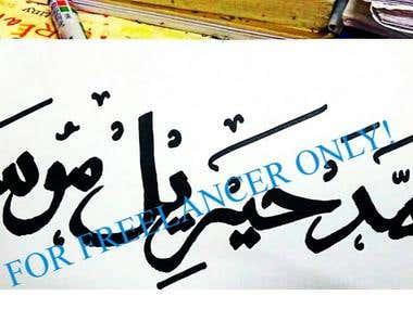 Calligraphu in Arabic
