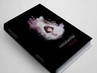 Design a novel cover