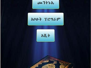 Quran Amharic Android