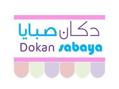 Dokkan Alsabaya