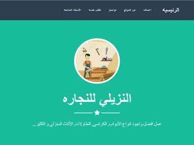 AlNSILI Company Website