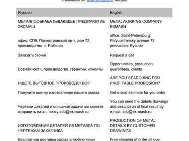 Website localization for Exmash (www.exmash.ru)