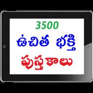 3500 Free Telugu Bhakti Books