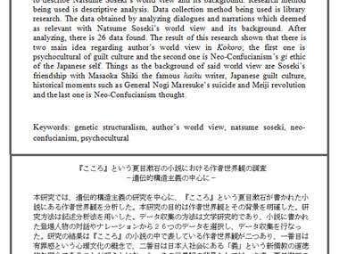 English to Japanese translation.