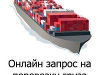 Container Shipping App