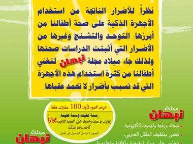 Magazine Poster