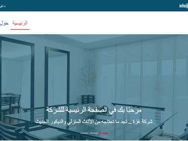 Company Web Site - Arabic