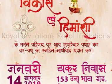 Elegant Hindi Wedding Invitation For Whatsapp | RI-05