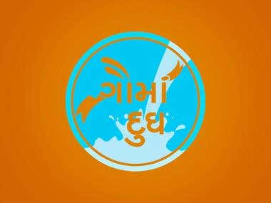 cow logo Gujarati for dairy product