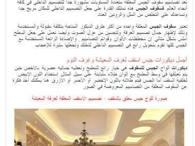 عينة مقالات قمت بترجمتها-Samples translated to Arabic