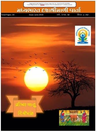 Gujarati Magazine Design, Content Writing, Translation