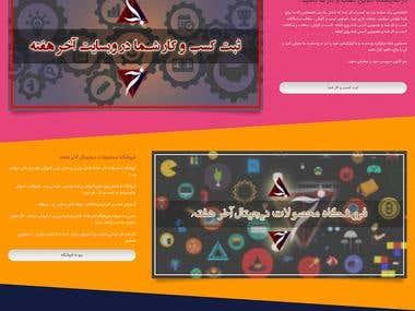 AKHAREHAFTEH WEBSITE DESIGN
