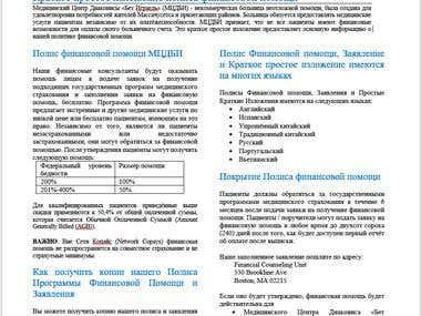 English to Russian translation of a financial document