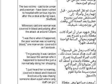 News translation