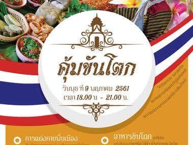 Kantoke (Thai Northern Food Festival)- Thai group in Chicago