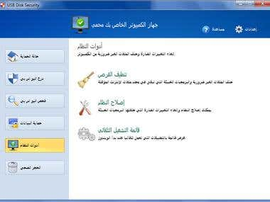Software Translation from English to Arabic