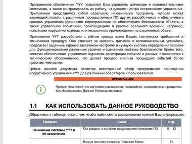 Technical Manual translation from English to Russian
