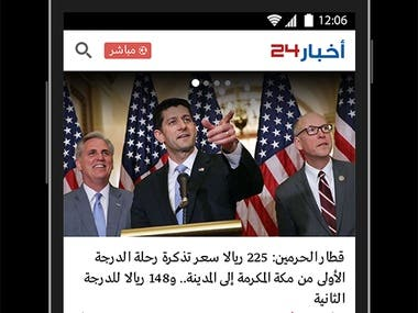 Akhbar24 Mobile Application