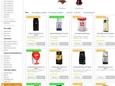 Сoffee and coffee solutions online shop in Kiev