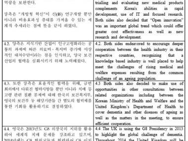 Korea-UK Agreed Minutes Translation