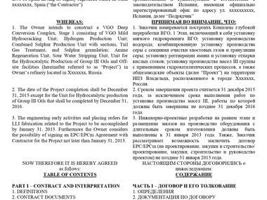 ENGLISH-RUSSIAN. LEGAL. EPC CONTRACT
