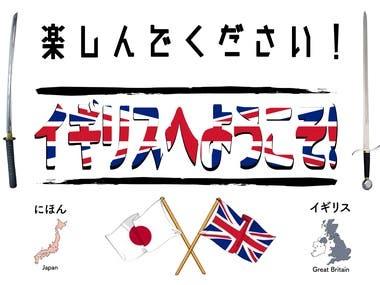 Poster For School Japanese Programme