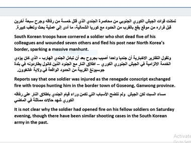 Translated News from Arabic to English