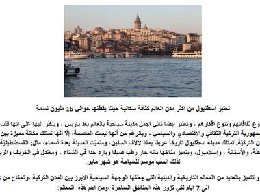 """The most beautiful 10 tourist cities in Turkey"" Aabic essay"