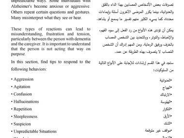 Medical Translation sample