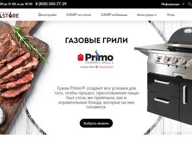 Grills Online Store