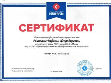 Certificate in Russian of Synergy University