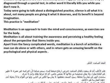 Written in Arabic, translated to English
