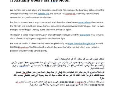 Translation from English to Arabic (space)