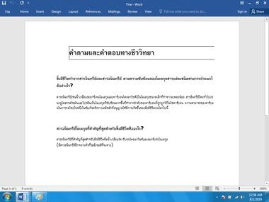 Its a Thai Translation Sample