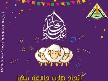 Happy Eid for Scout team of Faculty of Education