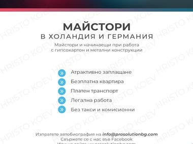 Logo & Job alert flyer for a job agency