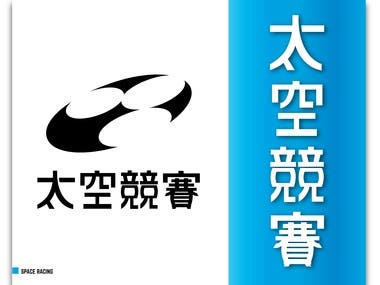 Logo Design_Space Racing(chinese)