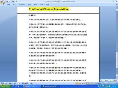 Translation from English to Traditional Chinese