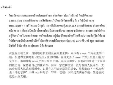 excerpt from Thai to Chinese translation