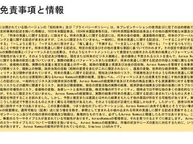 English to Japanese(Economics & Finance)