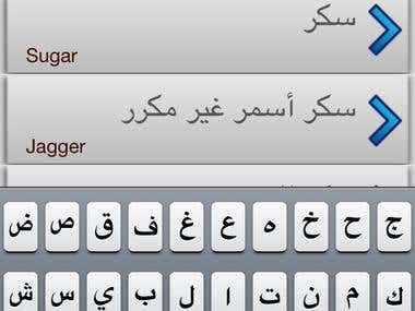 Arabic English Bidirectional Dictionary (iPhone/iPad)