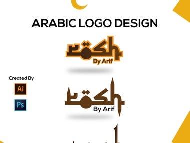Arabic Logo design