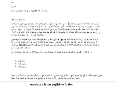 Translate a letter english to Arabic