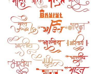 Hindi Calligraphy, Indian Calligraphy, Hindi Logo,