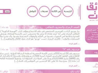 Kholoud Blog