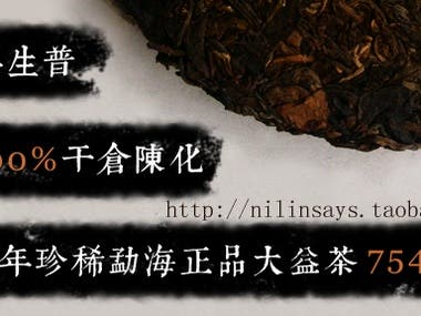 Chinese tea banner design