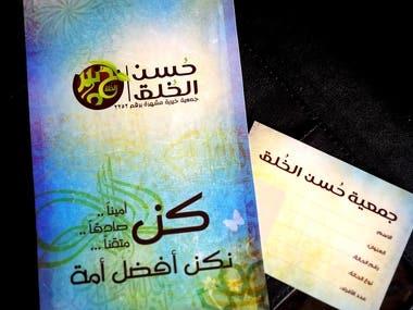 Arabic calligraphic logo and flyer