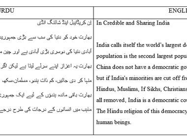 Urdu to English Translation